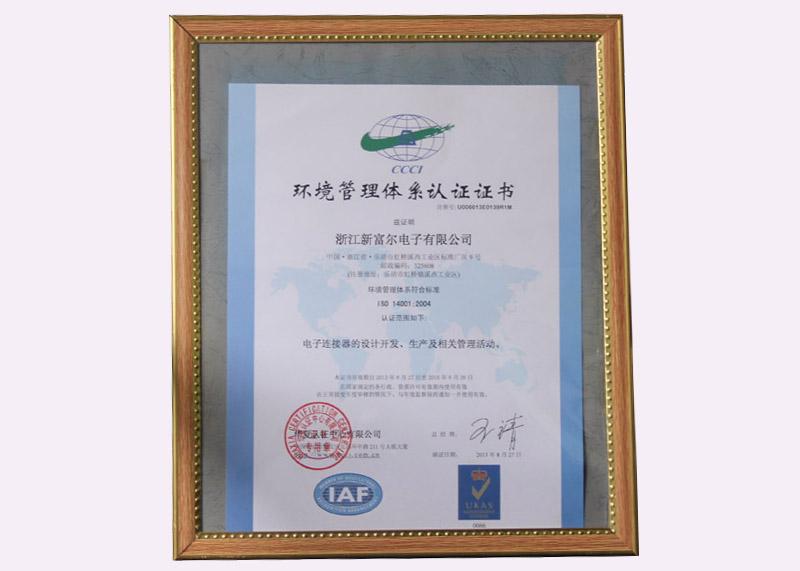 环境管理系统认证证书